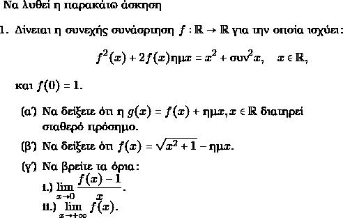 \text{Να λυθεί η παρακάτω άσκηση} \begin{enumerate} \item Δίνεται η συνεχής συνάσρτηση $ f: \rr \to \rr$ για την οποία ισχύει:   $$ f^{2}(x)+2f(x)\hm x = x^{2} + \syn^{2}x, \quad x\in \rr, \, $$ και $f(0) =1.$     \begin{enumerate}      \item Να δείξετε ότι η  $ g(x) = f(x)+ \hm x, x\in \rr$ διατηρεί \\ σταθερό πρόσημο.       \item Να δείξετε ὸτι $ f(x)  = \sqrt{x^{2}+1}-\hm x.$       \item Να βρείτε τα όρια:\\ \begin{inparaenum}[i.)] \item $ \displaystyle\lim_{x \to 0} \dfrac{f(x)-1}{x}.$\\ \item  $ \displaystyle\lim_{x \to +\infty}f(x).$ \end{inparaenum} \end{enumerate}