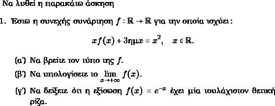 \text{Να λυθεί η παρακάτω άσκηση} \begin{enumerate} \item Έστω η συνεχής συνάρτηση $ f: \rr \to \rr$ για την οποία ισχύει: $$ xf(x) + 3\hm x =x^{2}, \quad x \in \rr.$$ \begin{enumerate} \item Να βρείτε τον τύπο της $ f.$ \item Να υπολογίσετε το $ \displaystyle\lim_{x\to + \infty} f(x).$ \item Να δείξετε ότι η εξίσωση $ f(x) = e^{-x}$ έχει μία τουλάχιστον θετική ρίζα. \end{enumerate}