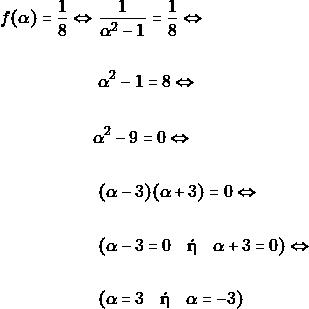 \begin{align*} f(\alpha) = \dfrac{1}{8} \Leftrightarrow & ~\dfrac{1}{\alpha^2 - 1} = \dfrac{1}{8} \Leftrightarrow \\\\ & ~\alpha^2 - 1 = 8 \Leftrightarrow \\\\ &\alpha^2 - 9 = 0 \Leftrightarrow \\\\ & ~(\alpha - 3)(\alpha + 3) = 0 \Leftrightarrow \\\\ & ~(\alpha - 3 = 0 \quad \text{ή} \quad \alpha + 3 = 0)\Leftrightarrow \\\\ & ~(\alpha = 3 \quad \text{ή} \quad \alpha = - 3) \end{align*}