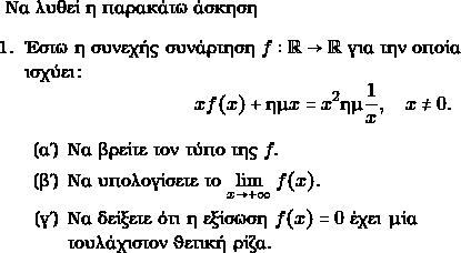 \text{Να λυθεί η παρακάτω άσκηση} \begin{enumerate} \item Έστω η συνεχής συνάρτηση $ f: \rr \to \rr$ για την οποία  \\ισχύει: $$ xf(x) + \hm x = x^{2} \hm \frac{1}{x}, \quad x \neq 0.$$ \begin{enumerate} \item Να βρείτε τον τύπο της $ f.$ \item Να υπολογίσετε το $ \displaystyle\lim_{x\to + \infty} f(x).$ \item Να δείξετε ότι η εξίσωση $ f(x) = 0$ έχει μία \\τουλάχιστον        θετική ρίζα. \end{enumerate} \end{enumerate}