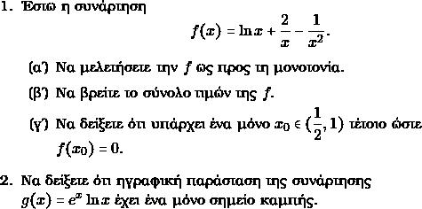 \item \begin{enumerate}        \item Έστω η συνάρτηση $$f( x) = \ln x + \frac{2}{x} -\frac{1}{x^{2}}.$$ \begin{enumerate}  \item Να μελετήσετε την $ f $ ως προς τη μονοτονία.   \item Να βρείτε το σύνολο τιμών της $ f.$   \item Να δείξετε ότι υπάρχει ένα μόνο $ x_{0} \in (\dfrac{1}{2},1)$ τέτοιο ώστε \\$ f(x_{0}) = 0.$ \end{enumerate}        \item Να δείξετε ότι ηγραφική παράσταση της συνάρτησης \\$ g(x) = e^{x} \ln x$ έχει ένα μόνο σημείο καμπής.             \end{enumerate}