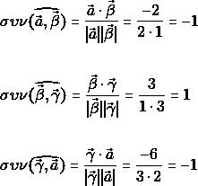 \begin{align*} &\sigma \upsilon \nu(\widehat{\vec{α}, \vec{\beta}}) = \frac{\vec{α} \cdot \vec{\beta}}{\lvert \vec{α} \rvert \lvert \vec{\beta} \rvert} = \frac{-2}{2 \cdot 1} = -1\\\\ &\sigma \upsilon \nu(\widehat{\vec{\beta}, \vec{\gamma}}) = \frac{\vec{\beta} \cdot \vec{\gamma}}{\lvert \vec{\beta} \rvert \lvert \vec{\gamma} \rvert} = \frac{3}{1 \cdot 3} = 1\\\\ &\sigma \upsilon \nu(\widehat{\vec{\gamma}, \vec{α}}) = \frac{\vec{\gamma} \cdot \vec{α}}{\lvert \vec{\gamma} \rvert \lvert \vec{α} \rvert} = \frac{-6}{3 \cdot 2} = -1 \end{align*}