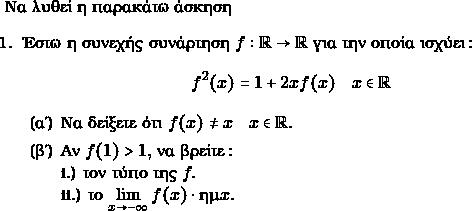 \text{Να λυθεί η παρακάτω άσκηση} \begin{enumerate} \item Έστω η συνεχής συνάρτηση $ f: \rr \to \rr$ για την οποία ισχύει:                                                       $$ f^{2}(x) = 1+2xf(x) \quad x \in \rr$$     \begin{enumerate} \item Να δείξετε ότι $ f(x) \neq x \quad x \in \rr.$ \item Αν $ f(1) >1,$ να βρείτε:\,\\   \begin{inparaenum}[i.)]    \item \,τον τύπο της $ f.$\\ \item \,το $ \displaystyle\lim_{x \to -\infty}f(x) \cdot \hm x.$    \end{inparaenum}     \end{enumerate} \end{enumerate}