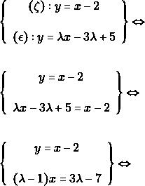 \begin{align*} &\left\{\begin{array}{c}{(\zeta):y=x-2} \\\\ {(\epsilon):y=\lambda x-3 \lambda+5}\end{array}\right\} \Leftrightarrow\\\\ &\left\{\begin{array}{c}{y=x-2} \\\\ {\lambda x-3 \lambda+5=x-2}\end{array}\right\} \Leftrightarrow \\\\ &\left\{\begin{array}{c}{y=x-2} \\\\ {(\lambda-1) x=3 \lambda-7}\end{array}\right\} \Leftrightarrow \\\\ \end{align*}