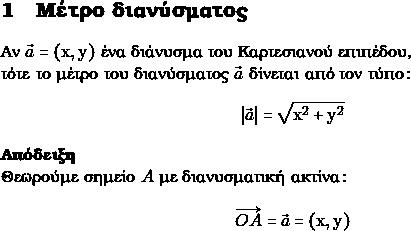 \section{\greektext Μέτρο διανύσματος} Αν $\vec{α}=(\mathrm{x,y})$ ένα διάνυσμα του Καρτεσιανού επιπέδου, \τότε το μέτρο του διανύσματος $\vec{α}$ δίνεται από τον τύπο: $$|\vec{α}|=\sqrt{\mathrm{x}^2+\mathrm{y}^2}$$ \textbf{Απόδειξη}\ Θεωρούμε σημείο $Α$ με διανυσματική ακτίνα:\ $$\overrightarrow{OA}=\vec{α}=(\mathrm{x,y})$$