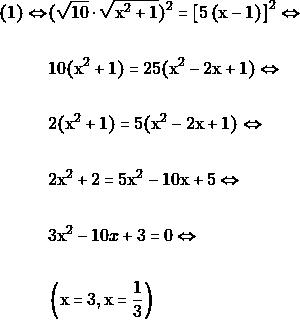 \begin{align*} (1) \Leftrightarrow &(\sqrt{10} \cdot \sqrt{\mathrm{x}^{2}+1})^{2} = \left[5\left(\mathrm{x}-1 \right) \right]^{2} \Leftrightarrow\\\\ & 10(\mathrm{x}^{2}+1) = 25(\mathrm{x}^{2}-2\mathrm{x}+1) \Leftrightarrow \\\\ &2(\mathrm{x}^{2}+1) = 5(\mathrm{x}^{2}-2\mathrm{x}+1) \Leftrightarrow\\\\ & 2\mathrm{x}^{2} + 2 =5\mathrm{x}^{2}-10\mathrm{x}+5 \Leftrightarrow \\\\ &3\mathrm{x}^{2}-10x+3 = 0 \Leftrightarrow \\\\ & \left(\mathrm{x}=3, \mathrm{x}=\frac{1}{3}\right) \end{align*}