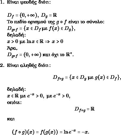 \begin{enumerate} \item Είναι ψευδής διότι:\\\\ $D_f = (0, + \infty), \,\, D_g = \mathbb{R}$\\\ Το πεδίο ορισμού της $g \circ f$ είναι το σύνολο: \\ $D_{g \circ f} = \{x \in D_f \,\text{με} \,\, f(x) \in D_g\},$\\ δηλαδή:\\ $x > 0 \,\,\text{με} \, \ln x \in \mathbb{R} \Rightarrow \,x > 0$\\ Άρα, \\ $D_{g \circ f} = (0, +\infty)$ και όχι το $\mathbb{R}^*.$ \item  Είναι αληθής διότι:  $$D_{f \circ g} = \{x \in D_g ~\text{με} ~g(x) \in D_f\},$$        δηλαδή: \\ $x \in \mathbb{R} ~\text{με} ~e^{-x} > 0, ~\text{με} ~e^{-x} > 0,$\\ οπότε: $$D_{f \circ g} = \mathbb{R} \quad $$\text{και}\\\\ $ \quad (f \circ g)(x) = f(g(x)) = \ln e^{-x} = -x.$ \end{enumerate}