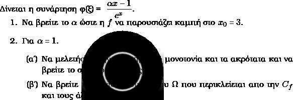 \item \text{Δίνεται η συνάρτηση} $ f(x) = \dfrac{\alpha x -1}{e^{x}}.$ \begin{enumerate}  \item Να βρείτε το $ \alpha$ ώστε η $ f $ να παρουσιάζει καμπή στο $ x_{0} = 3.$   \item Για $ \alpha = 1.$       \begin{enumerate}        \item Να μελετήσετε την $ f $ ως προς τη μονοτονία και τα ακρότατα και να βρείτε το σύνολο τιμών της $ f.$ \item Να βρείτε το εμβαδόν του χωρίου $ \Omega$ που περικλείεται απο την $ C_{f} $ και τους άξονες $ x'x$  και $ y'y$       \end{enumerate}  \end{enumerate}