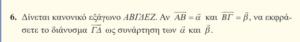 ΑΣΚΗΣΗ 6 ΣΕΛΙΔΑ 21
